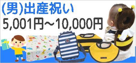 人気の男の子出産祝い5千円~1万円以下の商品とは?