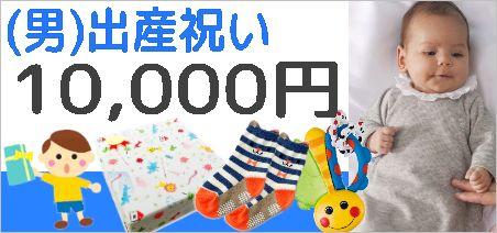 人気の男の子出産祝いピッタリ1万円の商品とは?