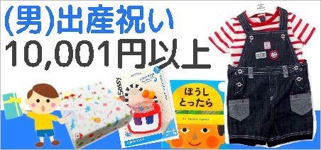 人気の男の子出産祝い1万円以上の商品とは?