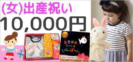 人気の女の子出産祝いピッタリ1万円商品とは?