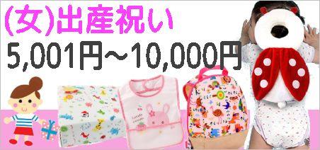 人気の女の子出産祝い5千円~1万円以下の商品とは?
