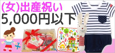人気の女の子出産祝い5千円以下の商品とは?