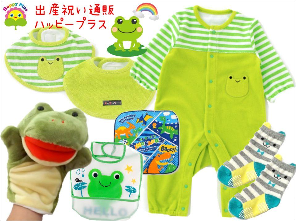 男の子出産祝い カエルベビー服ギフトセット