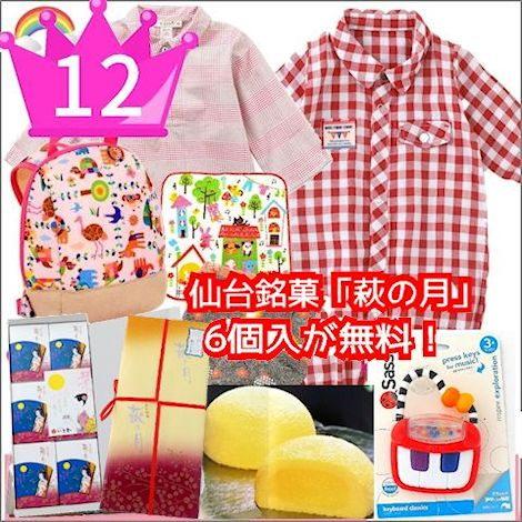 おすすめ女の子出産祝い12位 仙台銘菓「萩の月」6個入り無料! 赤ちゃんお祝いセット