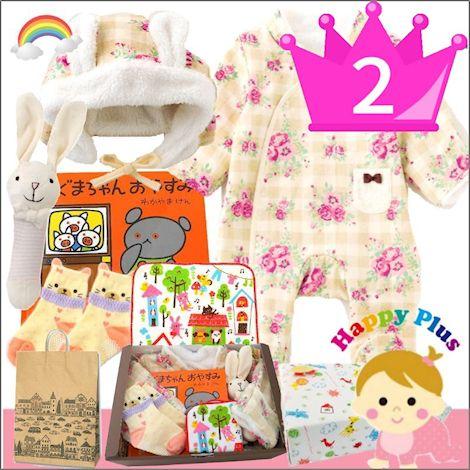 おすすめ女の子出産祝い2位 秋冬用帽子付きふわふわベビー服と絵本「こぐまちゃんおやすみ」セット