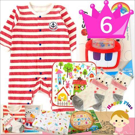 おすすめ 女の子出産祝い6位 マリンベビー服とSassyおもちゃセット