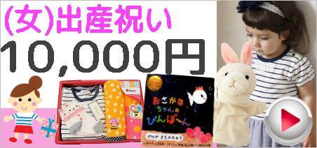 出産祝い女の子 予算1万円
