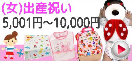 出産祝い女の子 予算5,001円~10,000円