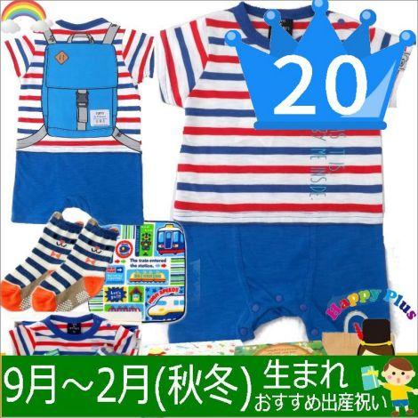 おすすめ男の子出産祝い20位  TOKYO BY ARTPEANUTS ベビー服セット