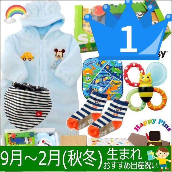 おすすめ 男の子出産祝い1位 disney baby ミッキーマウスベビー服とおもちゃセット