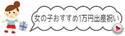 出産祝い女の子おすすめ1万円セット