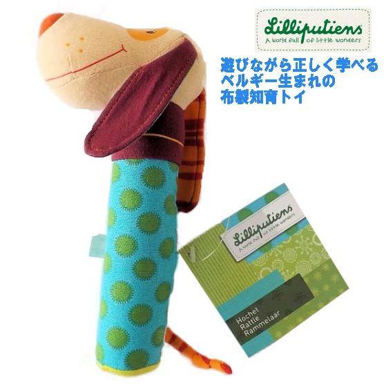 Lilliputiens リリピュションおもちゃ