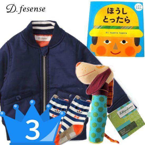 おすすめ男の子出産祝い3位 D.fesense 中綿ブルゾンセット