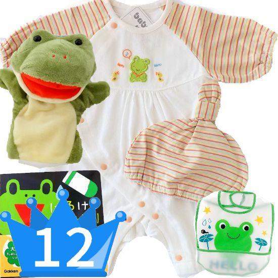 おすすめ男の子出産祝い12位 男の子出産祝い かわいいカエルギフトセット
