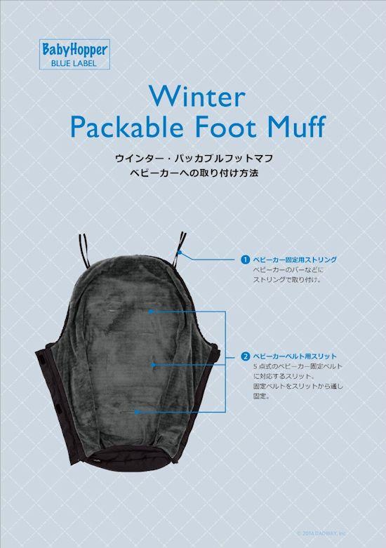 ウインター・パッカブルフットマフ/ブルー