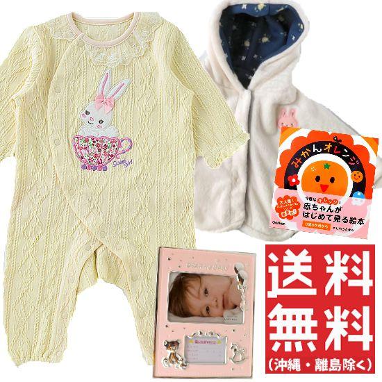 送料無料(沖縄・離島除く) 女の子出産祝い ベビー服とアルバム1万円セット