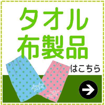 タオル・布製品