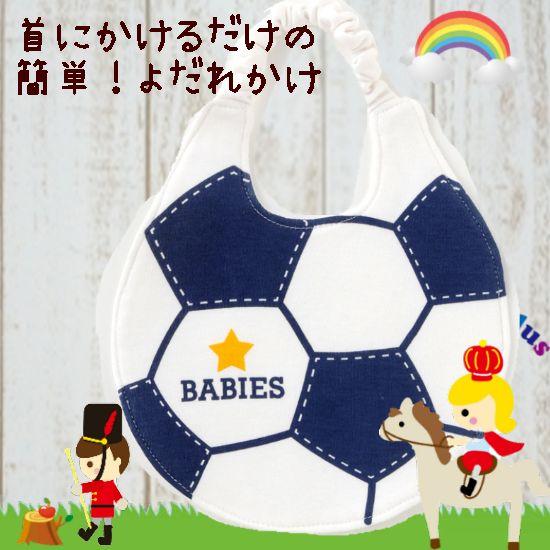 サッカーボールよだれかけ