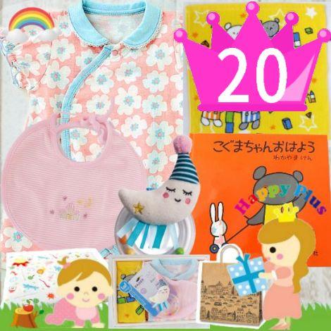 女の子出産祝い 花柄半袖プレオールベビー服と絵本5点セット