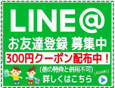 LINEお友達登録バナー