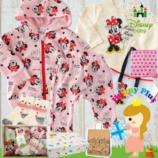 女の子出産祝い・1歳お祝い  Disney baby ミニーマウスビー服セット
