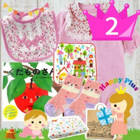 おすすめ女の子出産祝い2位 小花柄2Wayベビー服と絵本「くだものさん」セット
