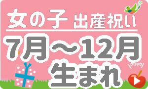 出産祝い女の子 生まれた月選ぶ 7月~12月