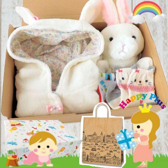 ウサギのマント出産祝い