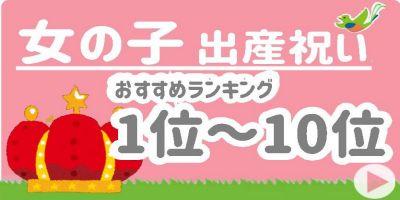 女の子出産祝いランキング1位~10位