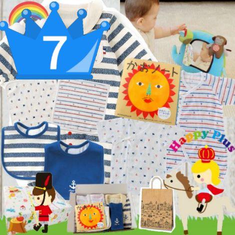 おすすめ男の子出産祝い7位 生後3ヶ月以内に贈る新生児ベビー服1万円セット