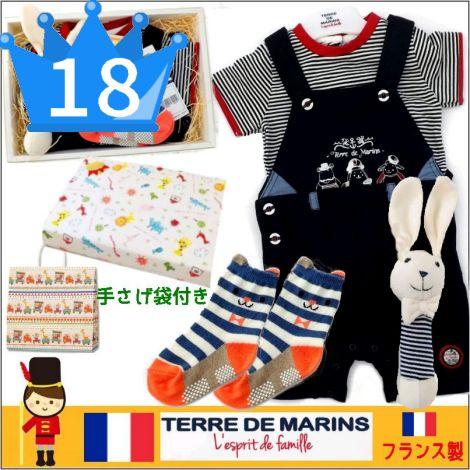 おすすめ 男の子出産祝い18位 フランス製CHELTONIEベビー服セット