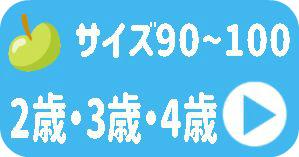 男の子ベビー服 サイズ90~100  2歳・3歳・4歳