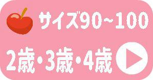 女の子ベビー服 サイズ90~100  2歳・3歳・4歳