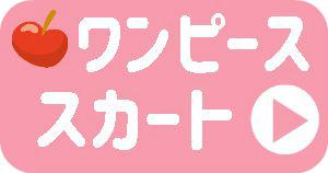 女の子ベビー服 ワンピース・スカート