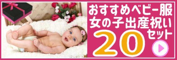 女の子ベビー服出産祝い おすすめ20セット
