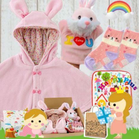 女の子出産祝い うさみみベビーマントとうさぎパペット人形セット(ピンク)