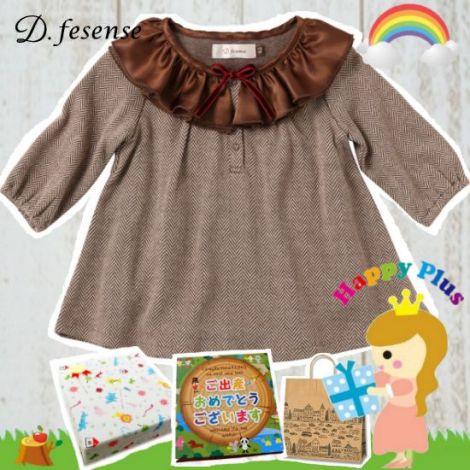 女の子ベビー服出産祝い D.fesense ヘリンボーン柄ワンピボディ(ブラウン)セット