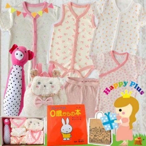 女の子出産祝い 生後6ヶ月以内に贈るベビー服とリュックセット