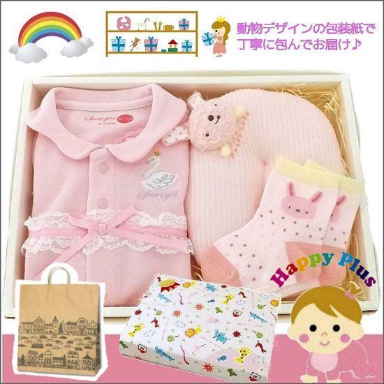 18c0f9e078fc8 ベビー服とanano cafe育児用品出産祝いセット 生後3ヶ月以内に贈る女の子出産祝い