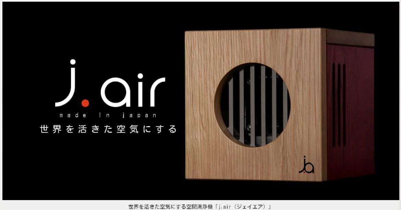 世界を活きた空気にする空間清浄機「j.air(ジェイエア)