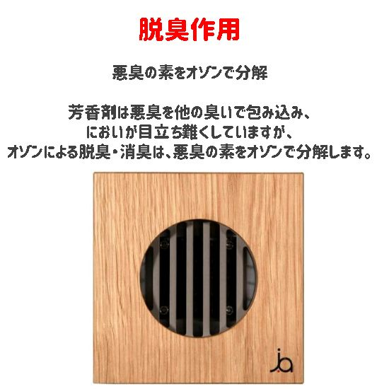 空間清浄機「j.air(ジェイエア)」 防臭作用について