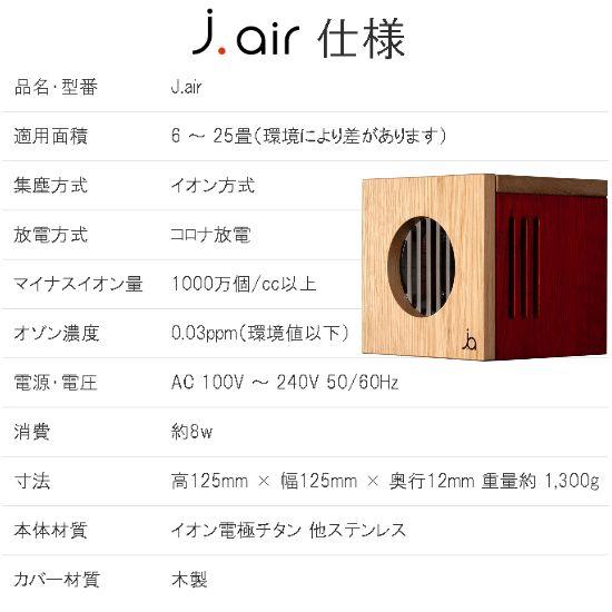 空間清浄機「j.air(ジェイエア)」 仕様について