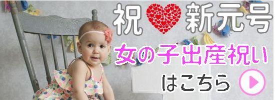 新年号割引 女の子出産祝い