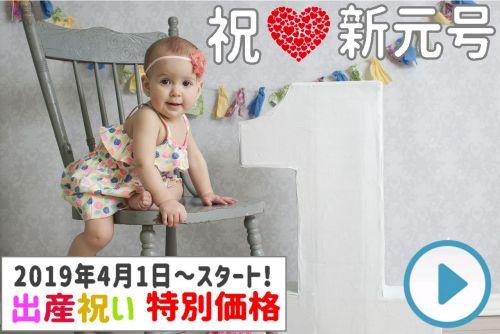 新元号割引 出産祝いセット