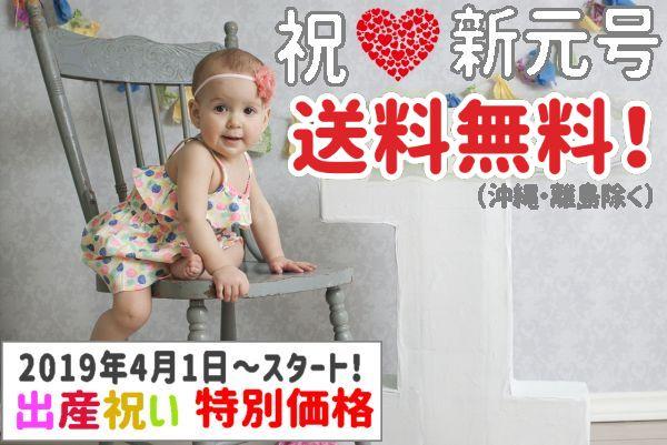出産祝い 新元号割引