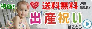 新元号記念割引 送料無料(沖縄・離島除く) 出産祝い