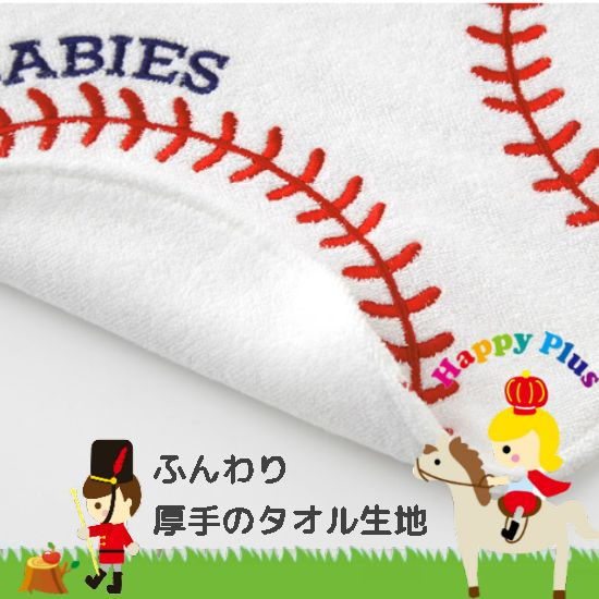野球スタイ