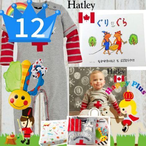 おすすめ男の子出産祝い12位 カナダベビー服と絵本(ぐりとぐら)