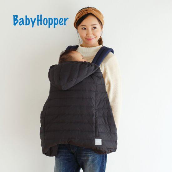 Baby Hopper 2018ウインター・マルチプルダウンカバー/メランジ/グレー