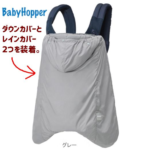 BabyHopper オールウェザー・ダウンカバー グレー